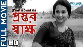 Prastar Swakshar (HD) - Soumitra Chatterjee - Gitadey - Sandhaya Roy - Johar Roy