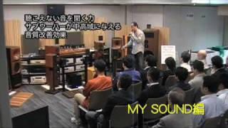 2008年・秋に東京都・有楽町「東京交通会館」で行われたHI-END SHOW TOK...