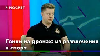 Гонки на дронах: из развлечения в спорт ИНТЕРВЬЮ // 360 ХИМКИ 26.03.2020