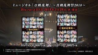 「ミュージカル『刀剣乱舞』 ~真剣乱舞祭2018~ Blu-ray&DVD 発売告知動画」