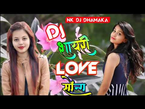 Love Shayari Mix Dj Song Hindi    Hamko Tumse Pyar Hai    Hindi DjRemix Shayari