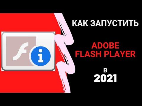 Adobe Flash Player 2021: как запустить заблокированный плагин. Нашел рабочий способ.