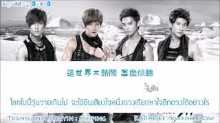 [Karaoke Thaisub] 飛輪海 Fahrenheit - 很安靜 Very Quiet