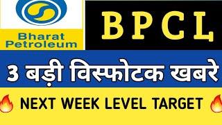 Next week BPCL share price target / BPCL share latest news / Bpcl share price / Bpcl stock news