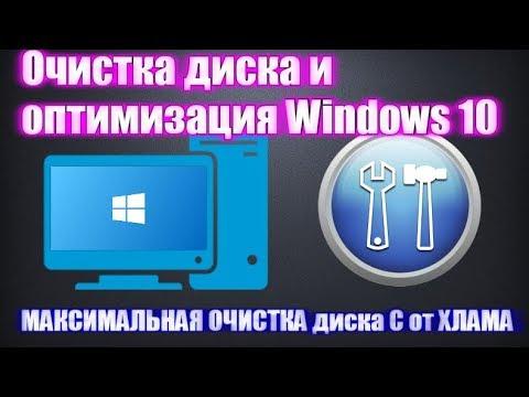 Очистка диска и оптимизация Windows 10, МАКСИМАЛЬНАЯ ОЧИСТКА диска С от ХЛАМА