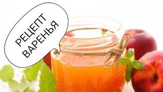 Рецепт персикового варенья. Супер варенье из персиков. Ела бы и ела