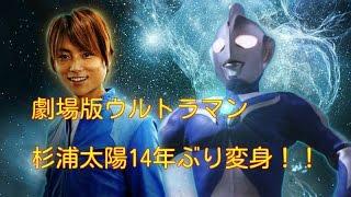 俳優の杉浦太陽さんが14日、 東京都内で行われた 「劇場版 ウルトラマン...