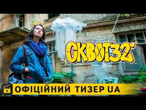 трейлер Сквот32 (2019) українською