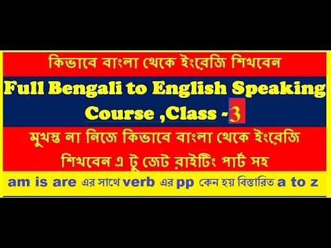 Full Bengali to English Speaking Courseকেন Subjectএর সাথে am is are এবং am pp ,is pp, are pp use করি