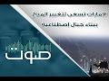 لزيادة هطول الأمطار.. الإمارات تسعى لبناء جبال إصطناعية