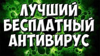 лУЧШИЙ АНТИВИРУС 2017 скачать БЕСПЛАТНО  ТОП антивирусных программ  avast eset antivirus