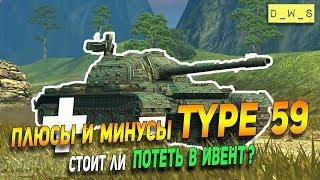 плюсы и минусы Type 59  Стоит ли потеть в ивент?  D_W_S  Wot Blitz