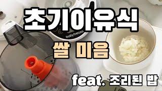 베이비 브레짜 이유식 마스터기 - 쌀미음 만들기 / 조…