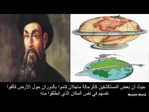 من أين جاءت فكرة كروية الأرض ؟