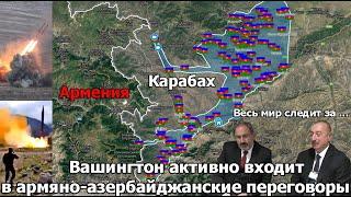 Освобождены ряд населённых пунктов. Армия Азербайджана продолжает продвижение вперед. Переговоры.