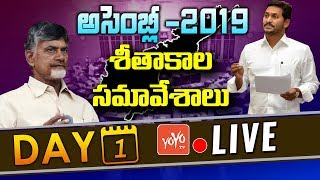 AP Assembly LIVE | AP Assembly Winter Session 2019 Highlights | Jagan Vs Chandrababu  LIVE