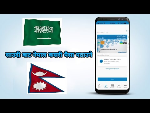 How To Send Money From Saudi Arab To Nepal On Mobile Phone