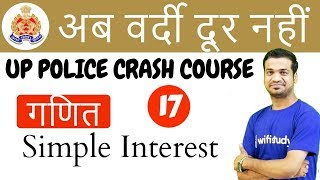 4:00 PM - UP Police 2018 | Maths by Naman Sir | Simple Interest