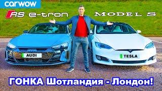 Audi RS e-tron GT против Tesla Model S: ОБЗОР и ГОНКА Шотландия-Лондон (919 км)!