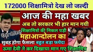 Shikshamitra maha Andolan, Congress Support Uma Devi, Shiksha Mitra latest news today 2019, PM Modi