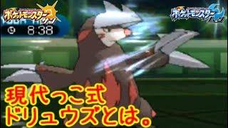 """【まぬけ】""""現代っ子""""風ドリュウズとは。【ポケモンSM(サン ムーン)S4♯36】Pokemon Sun Moon"""