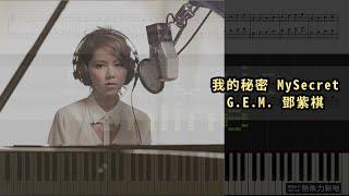 我的秘密 MySecret, G.E.M. 鄧紫棋 (鋼琴教學) Synthesia 琴譜