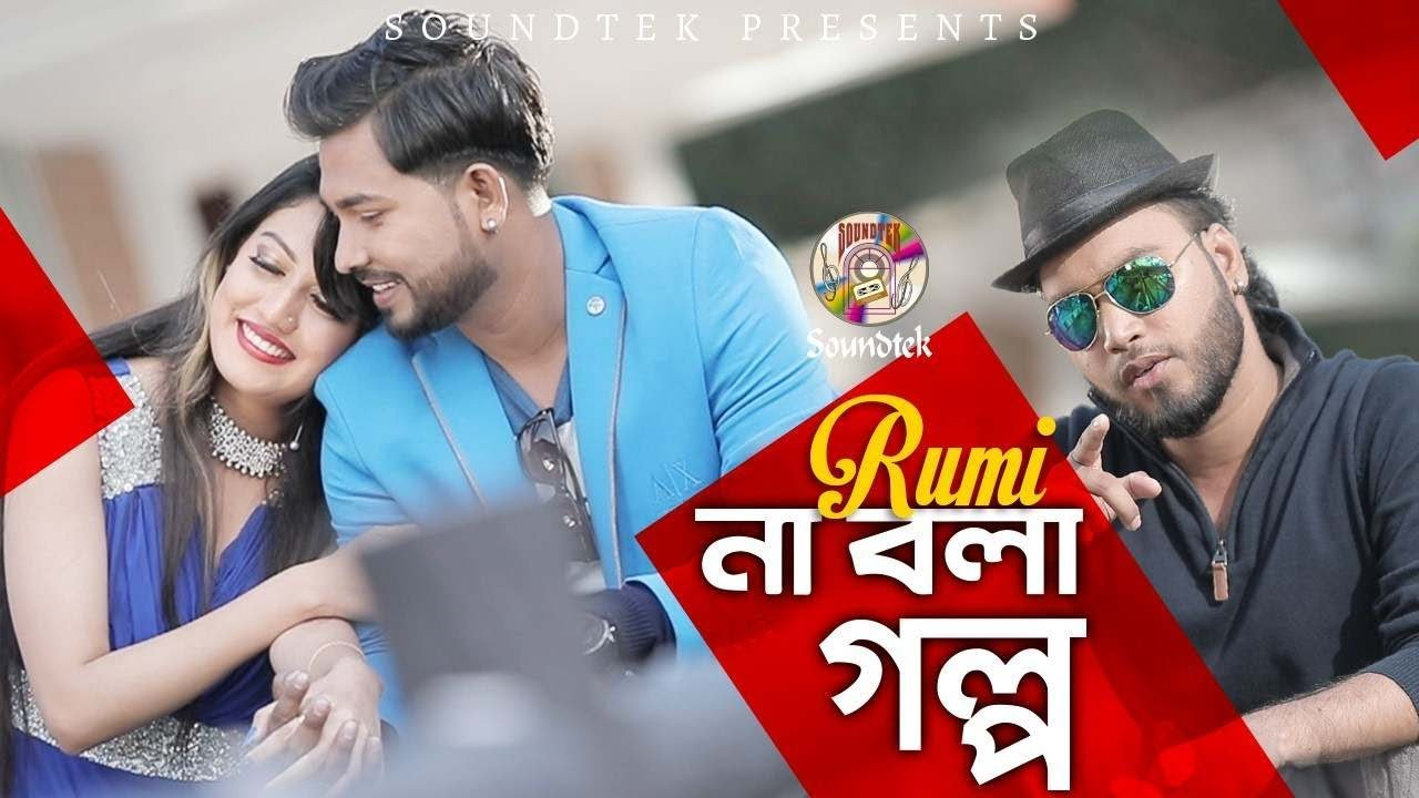 Na Bola Golpo | Rumi | Sumi | New Bangla Music Video | Soundtek