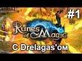 "[Let's Play] Runes Of Magic - ""Начало"" ЧАСТЬ 1"