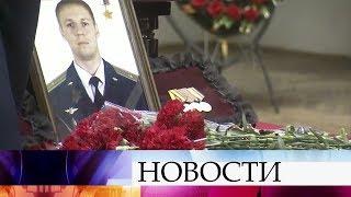 В Воронеже прощаются с героем России Романом Филиповым, погибшим в Сирии.