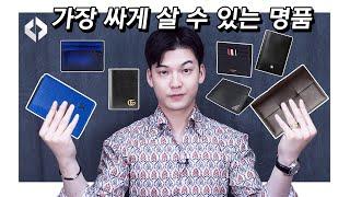 남자 카드지갑 가격대별, 연령대별 브랜드 추천 [202…