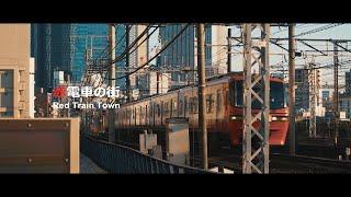 赤電車の街 【SONY α6500】 Red Train Town