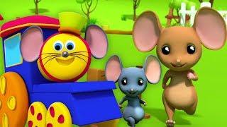 Боб Поезд   Три слепых мыши   песня для детей   Bob Train   Three Blind Mice