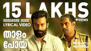 Thalam Poyi | Lyrical Video | Ayyappanum Koshiyum | Sachy | Rafeeque Ahammed | Jakes Bejoy