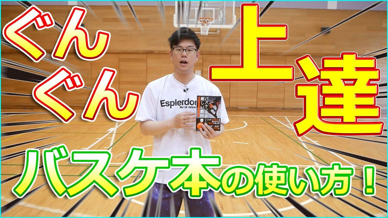 本の中身をチラ見せ!知らなきゃ絶対損!! バスケ上達のための本の使い方! バスケットボールの新しい教科書