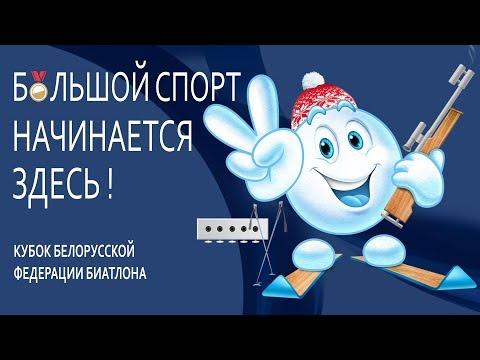БИАТЛОН   Кубок БФБ 2019-2020 (1 этап)  -  МАСС-СТАРТ и СУПЕР СПРИНТ   Прямая трансляция
