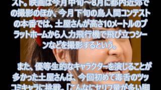 土屋太鳳「トリガール」鳥人間コンテスト」を目指す毒舌ツッコミキャラ...