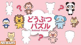 【かたちであそぼう!】どうぶつの形パズルで知育【赤ちゃん・子供向けアニメ】Animal Puzzle