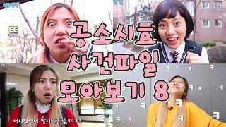 공소시효 사건파일 29~32 모아보기 [밍꼬발랄] 고춧가루꼈을때 돈때문에빡친사건 새치기 짝사랑