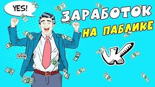 Как заработать деньги в ИНТЕРНЕТЕ в 2020 году. Заработок на группе Вконтакте