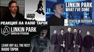 Реакция на Radio Tapok | Linkin Park - What I've Done | Linkin Park - Leave Out All The Rest