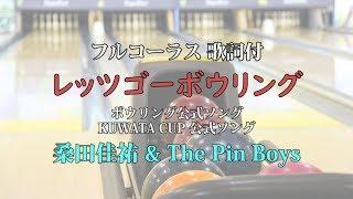 レッツゴーボウリング/桑田佳祐 & The Pin Boys』 (ボウリング公式ソン...
