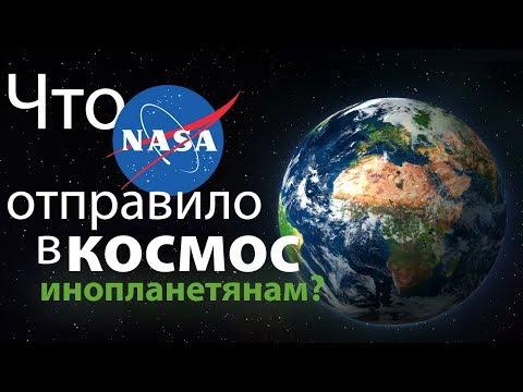Какое послание НАСА