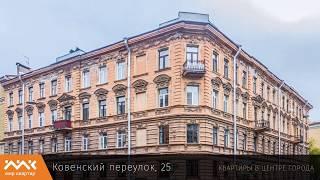 квартира в центре санкт петербурга на ковенском 25(Архитектор Гилев П.И., 1894 год постройки; капитальный ремонт 1984 год; архитектурный стиль: эклектика. Продаетс..., 2016-10-13T10:08:40.000Z)