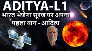 आदित्य-एल1 उपग्रह सौर अध्ययन के लिए - ISRO ADITYA L1 Solar mission -