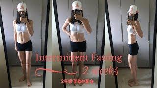 真人測試「間歇性斷食」I've tried Intermittent Fasting (IF) for 2 weeks〡FA FIT Episode 6