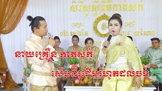 Comedy Haircut in wedding day នាយគ្រឿន កាត់សក់ សើចពីរដើមរហូតដល់ចប់