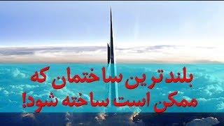 بلندترین ساختمان که ممکن است ساخته شود، چقدر مرتفع خواهد بود؟