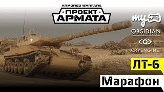 Марафон ЛТ 6 уровня Stingray, VFM-5 и Expeditionary Tank Armored Warfare Проект Армата