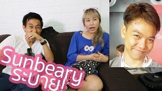 เรื่องจริงของSunbeary | บอสระบาย ft. KNN, SFTV, KimmyCreative