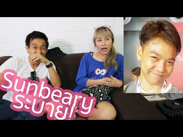 เรื่องจริงของSunbeary   บอสระบาย ft. KNN, SFTV, KimmyCreative